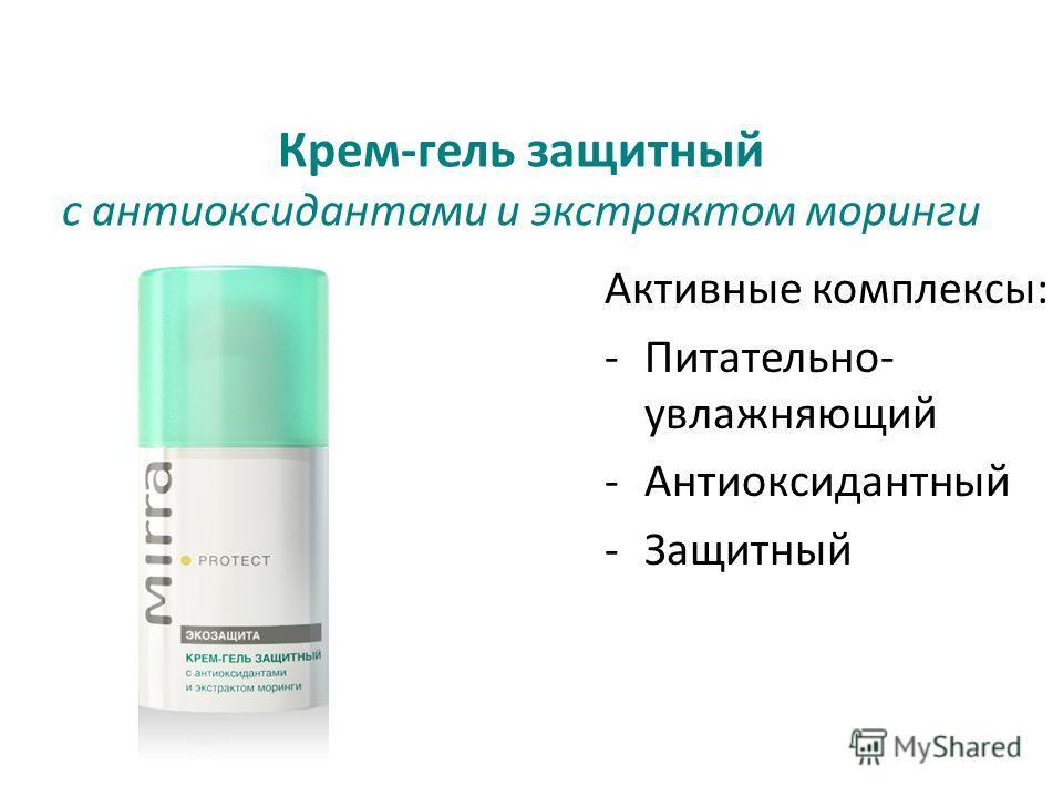 Крем-гель защитный с антиоксидантами и экстрактом моринги Активные комплексы: -Питательно- увлажняющий -Антиоксидантный -Защитный