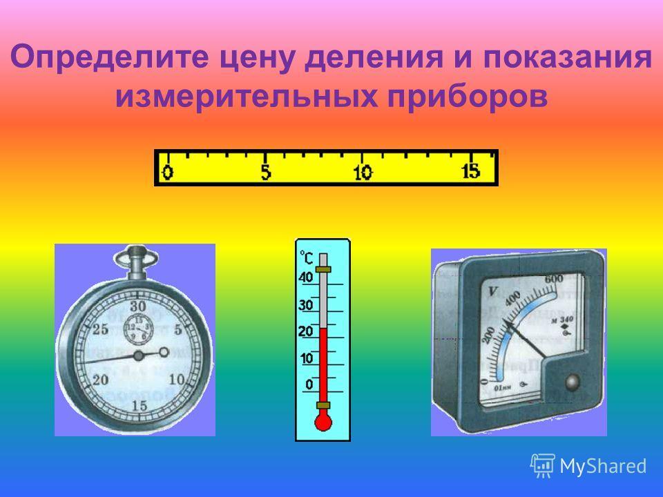Определите цену деления и показания измерительных приборов