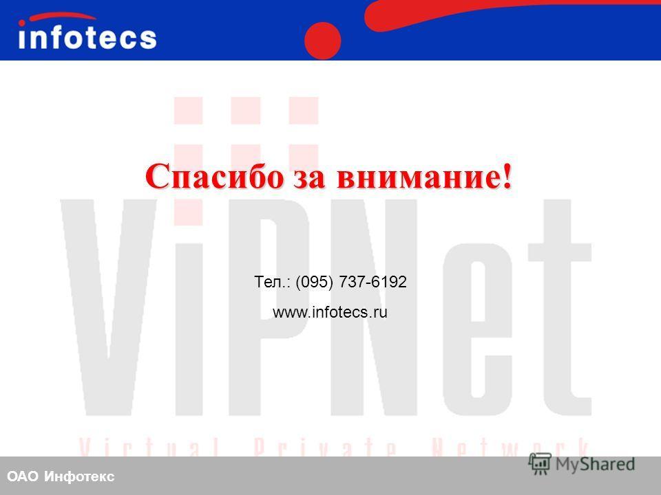 ОАО Инфотекс Спасибо за внимание! Тел.: (095) 737-6192 www.infotecs.ru