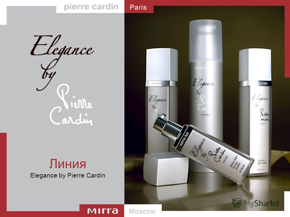 1 Линия Elegance by Pierre Cardin