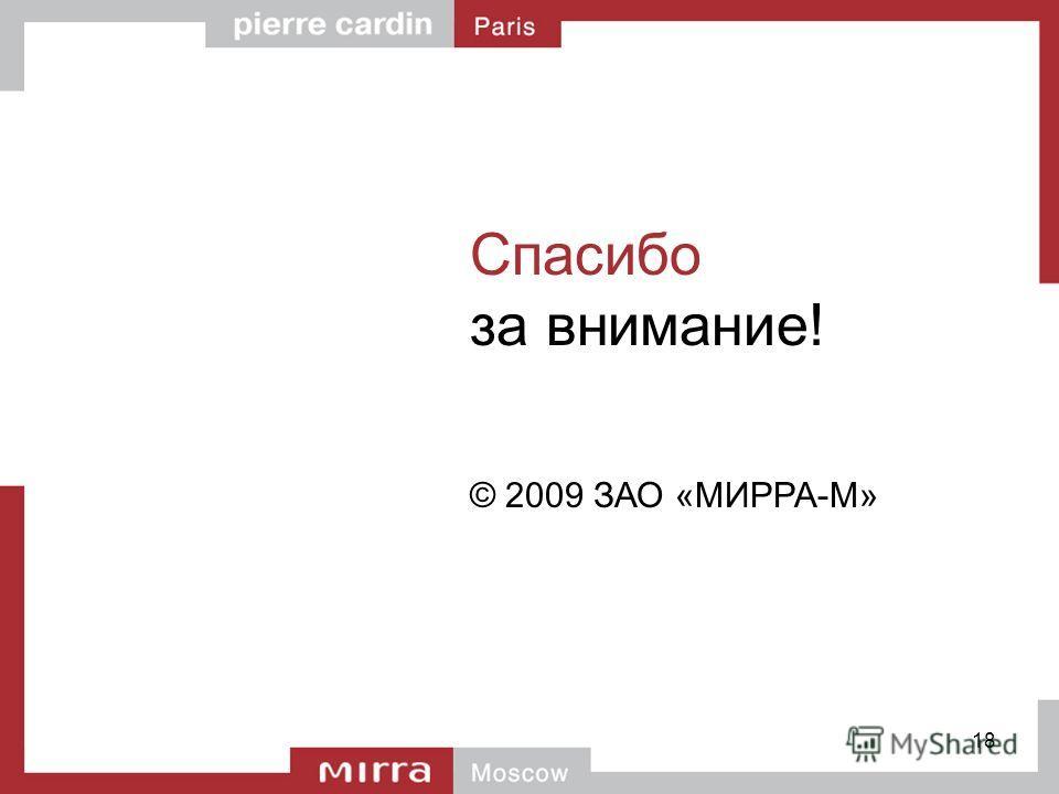 18 Спасибо за внимание! © 2009 ЗАО «МИРРА-М»