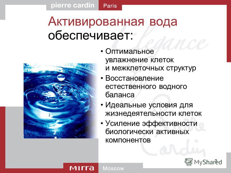7 Активированная вода обеспечивает: Оптимальное увлажнение клеток и межклеточных структур Восстановление естественного водного баланса Идеальные условия для жизнедеятельности клеток Усиление эффективности биологически активных компонентов