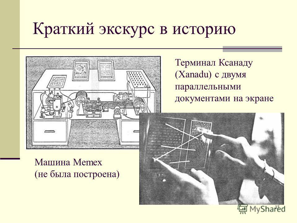 27 Машина Memex (не была построена) Терминал Ксанаду (Xanadu) с двумя параллельными документами на экране Краткий экскурс в историю