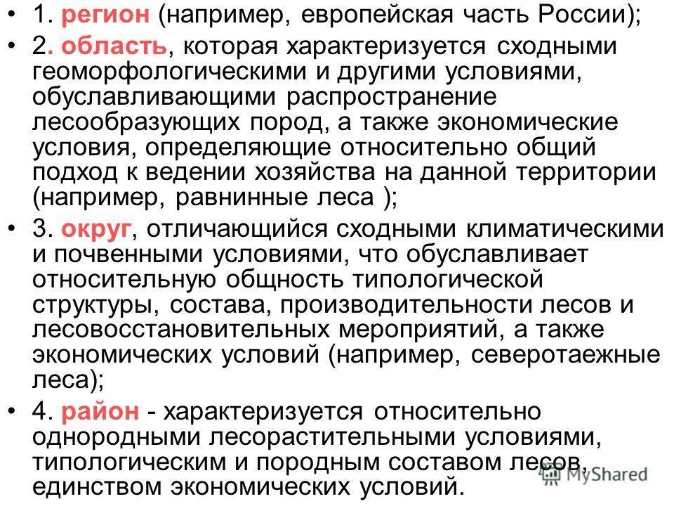 1. регион (например, европейская часть России); 2. область, которая характеризуется сходными геоморфологическими и другими условиями, обуславливающими распространение лесообразующих пород, а также экономические условия, определяющие относительно общи