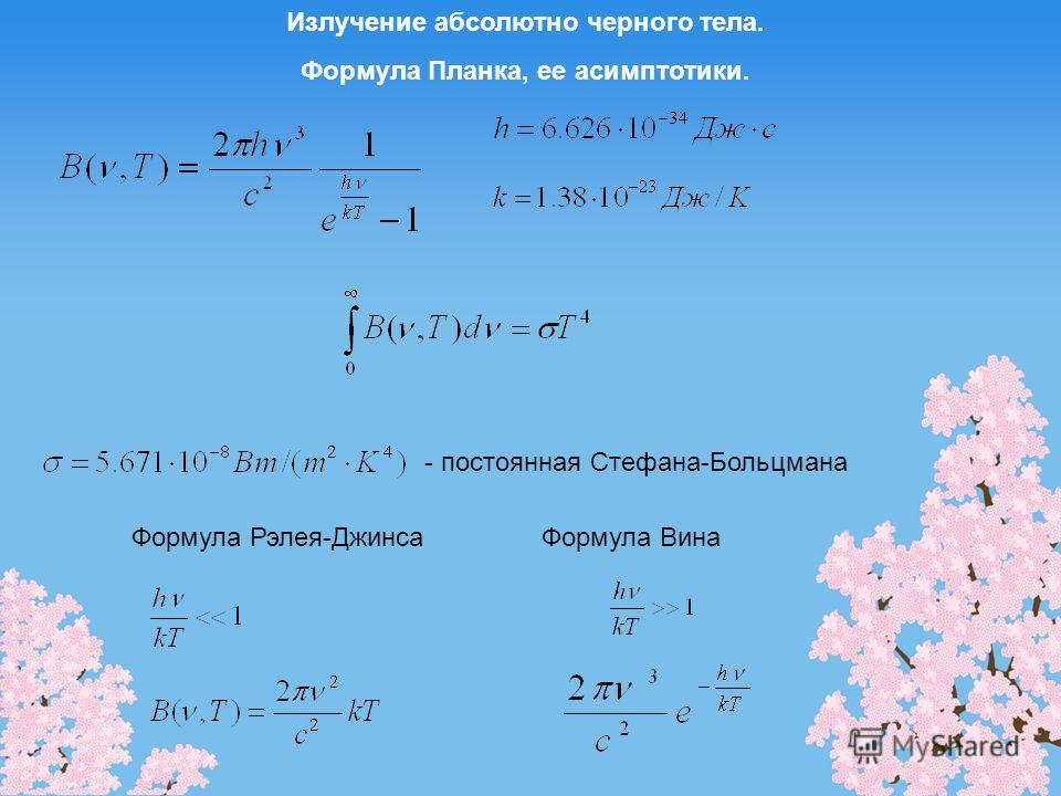Излучение абсолютно черного тела. Формула Планка, ее асимптотики. - постоянная Стефана-Больцмана Формула Рэлея-Джинса Формула Вина