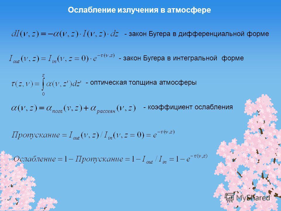 Ослабление излучения в атмосфере - оптическая толщина атмосферы - коэффициент ослабления - закон Бугера в дифференциальной форме - закон Бугера в интегральной форме