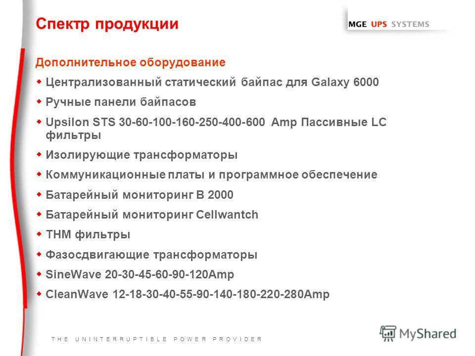 T H E U N I N T E R R U P T I B L E P O W E R P R O V I D E R Спектр продукции Дополнительное оборудование w Централизованный статический байпас для Galaxy 6000 w Ручные панели байпасов wUpsilon STS 30-60-100-160-250-400-600 Amp Пассивные LC фильтры