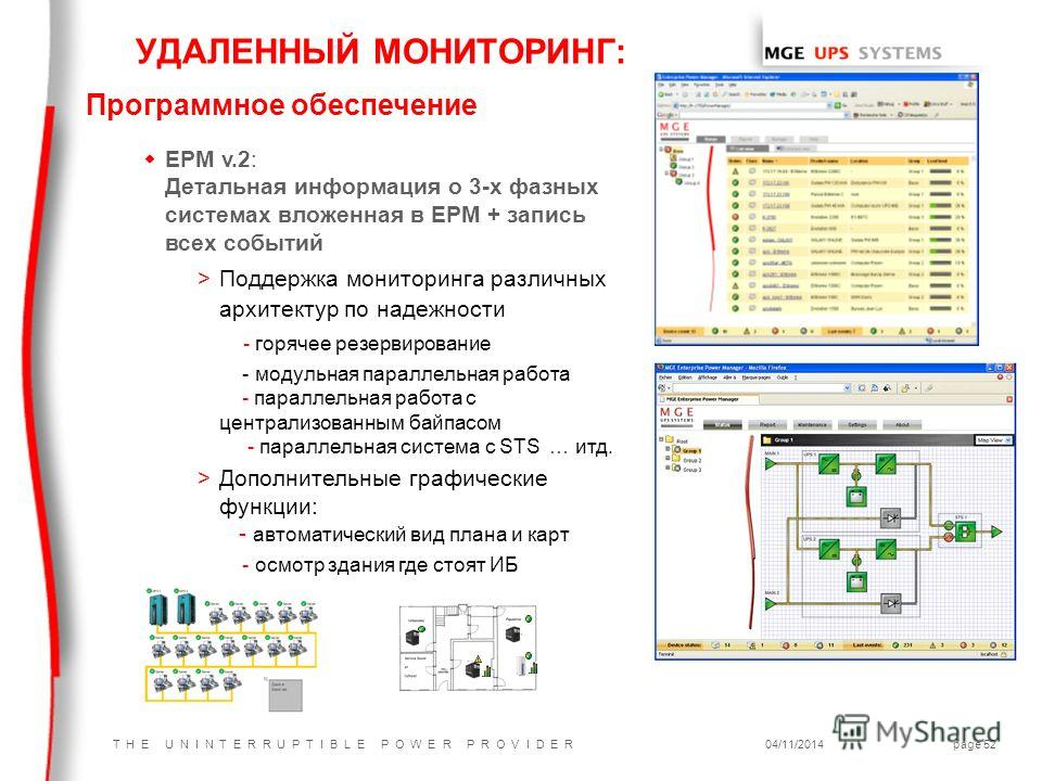 T H E U N I N T E R R U P T I B L E P O W E R P R O V I D E R04/11/2014page 52 wEPM v.2: Детальная информация о 3-х фазных системах вложенная в EPM + запись всех событий >Поддержка мониторинга различных архитектур по надежности - горячее резервирован