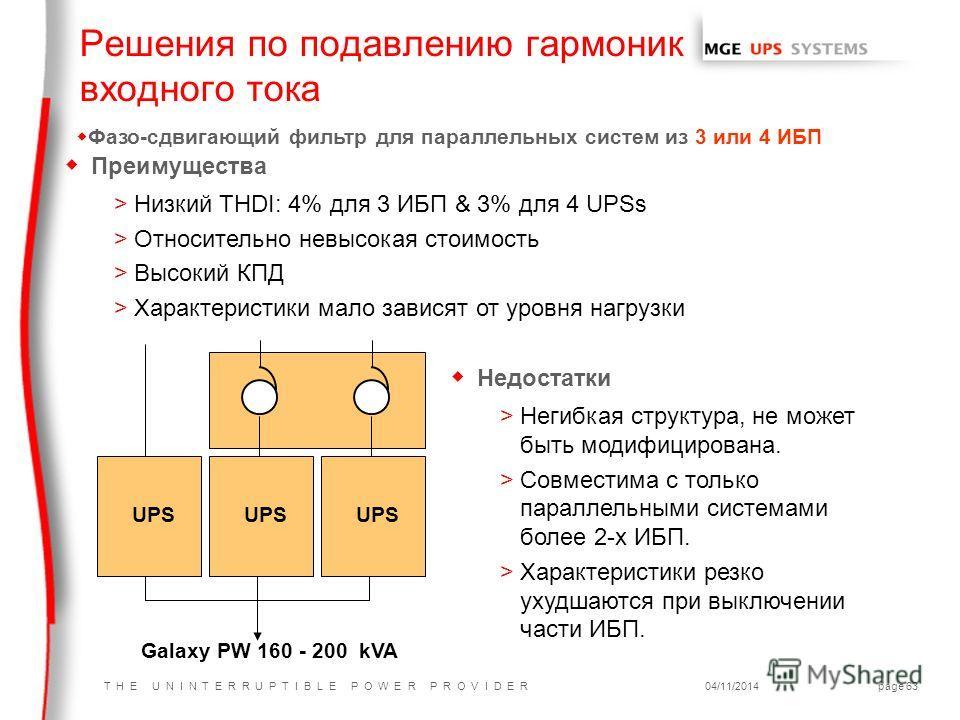 T H E U N I N T E R R U P T I B L E P O W E R P R O V I D E R04/11/2014page 63 w Преимущества >Низкий THDI: 4% для 3 ИБП & 3% для 4 UPSs >Относительно невысокая стоимость >Высокий КПД >Характеристики мало зависят от уровня нагрузки UPS Galaxy PW 160