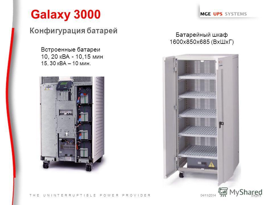 T H E U N I N T E R R U P T I B L E P O W E R P R O V I D E R04/11/2014page 8 Galaxy 3000 Встроенные батареи 10, 20 кВА - 10,15 мин 15, 30 кВА – 10 мин. Конфигурация батарей Батарейный шкаф 1600 х 850 х 685 (Вх ШхГ)