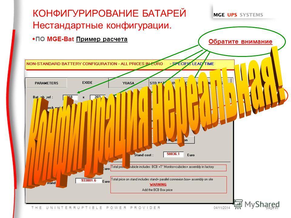 T H E U N I N T E R R U P T I B L E P O W E R P R O V I D E R04/11/2014page 80 КОНФИГУРИРОВАНИЕ БАТАРЕЙ Нестандартные конфигурации. wПО MGE-Bat Пример расчета Обратите внимание 2,157Е+4