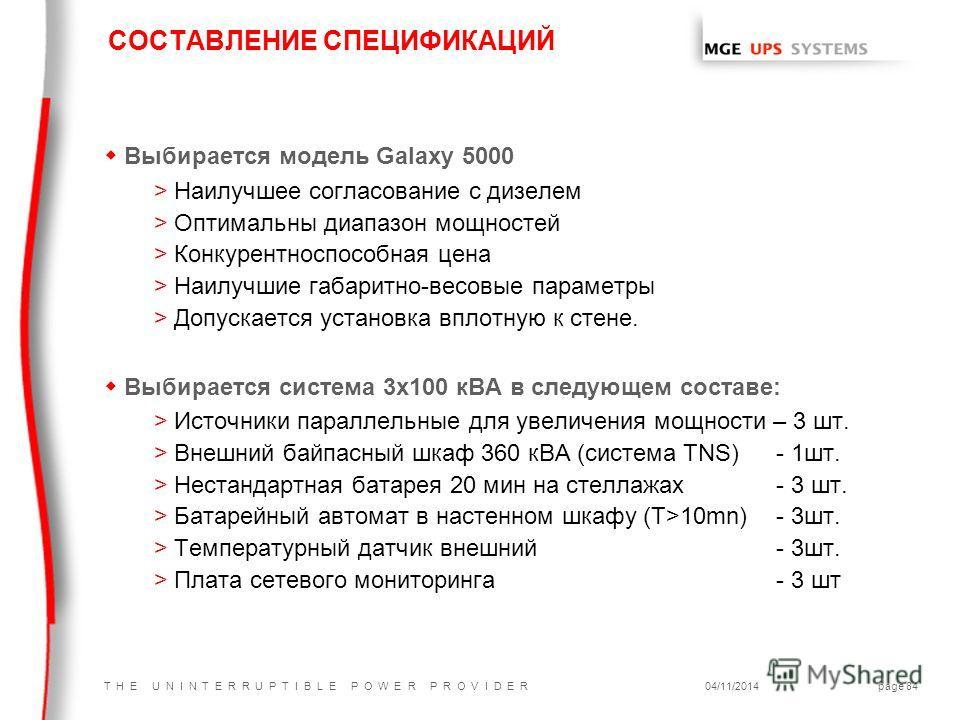 T H E U N I N T E R R U P T I B L E P O W E R P R O V I D E R04/11/2014page 84 w Выбирается модель Galaxy 5000 >Наилучшее согласование с дизелем >Оптимальны диапазон мощностей >Конкурентноспособная цена >Наилучшие габаритно-весовые параметры >Допуска