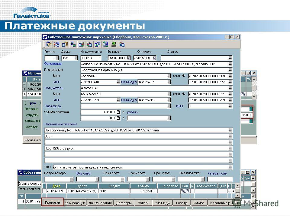 Платежные документы
