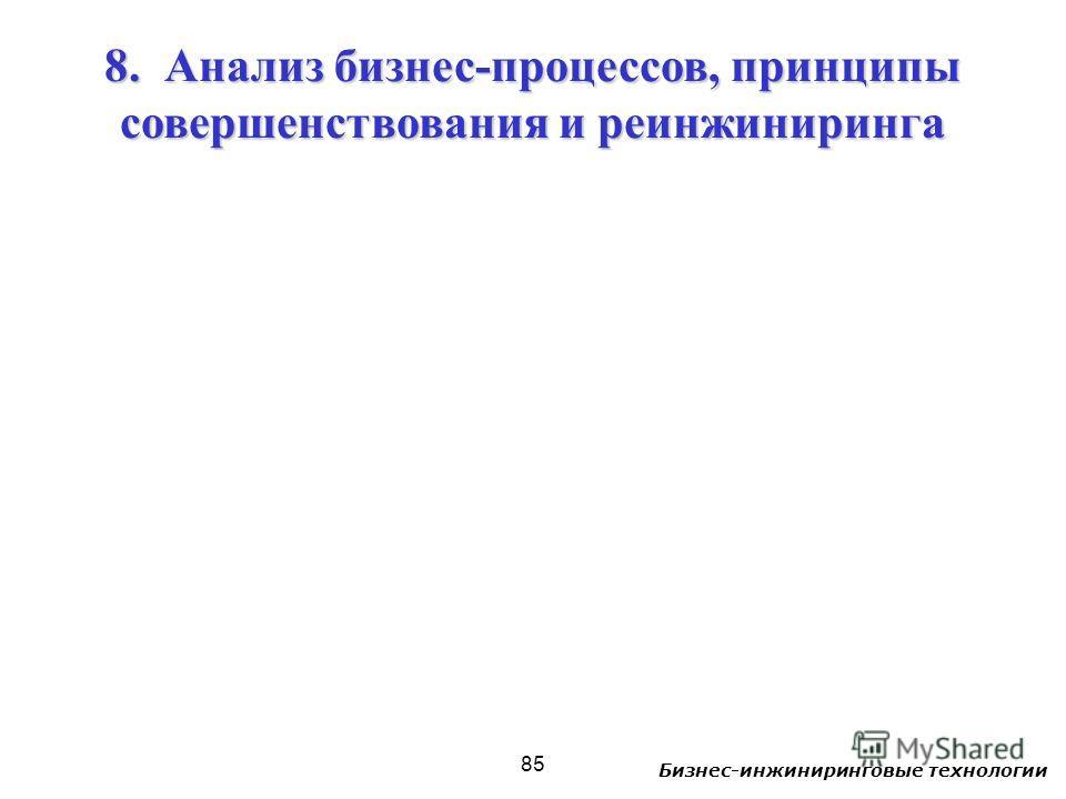 Бизнес-инжиниринговые технологии 85 8. Анализ бизнес-процессов, принципы совершенствования и реинжиниринга