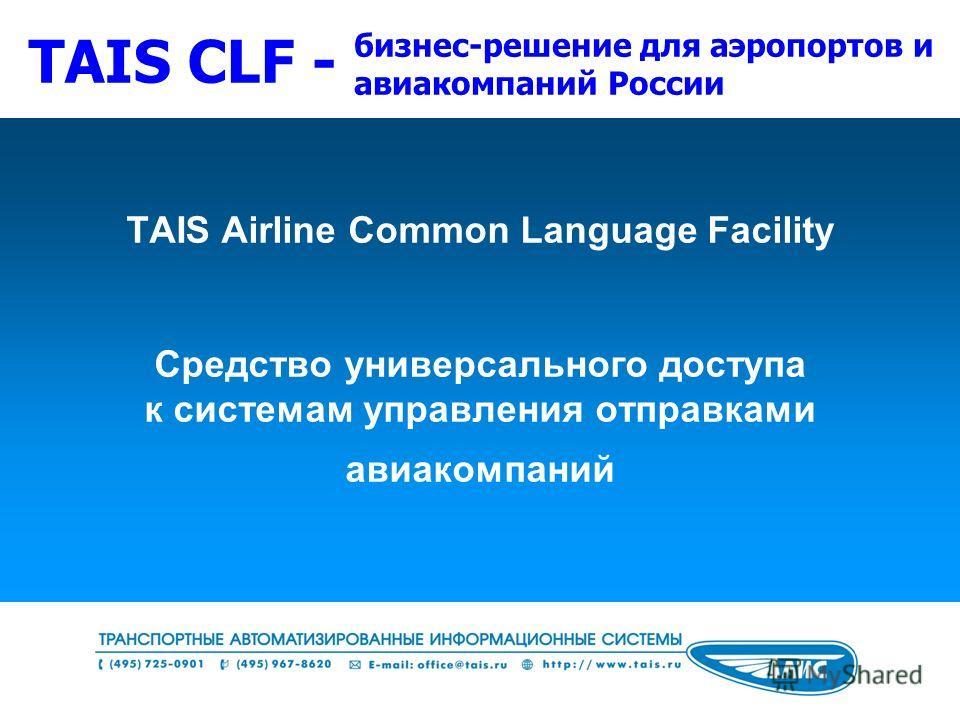 TAIS Airline Common Language Facility Средство универсального доступа к системам управления отправками авиакомпаний бизнес-решение для аэропортов и авиакомпаний России TAIS CLF -