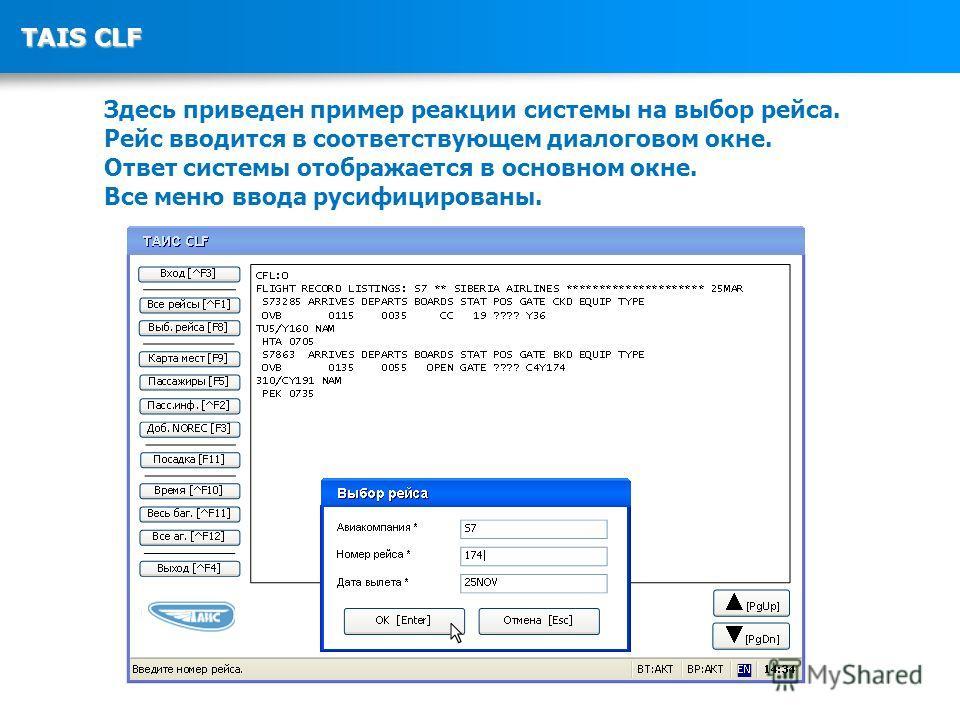 TAIS CLF Здесь приведен пример реакции системы на выбор рейса. Рейс вводится в соответствующем диалоговом окне. Ответ системы отображается в основном окне. Все меню ввода русифицированы.