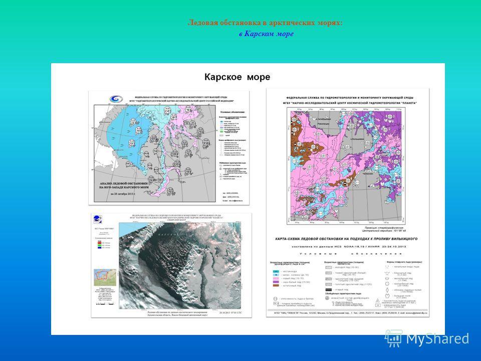 Ледовая обстановка в арктических морях: в Карском море