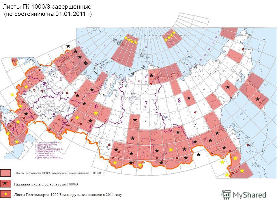 Изданные листы Госгеолкарты-1000/3Листы Госгеолкарты-1000/3 планируемые к изданию в 2011 году Листы ГК-1000/3 завершенные (по состоянию на 01.01.2011 г)