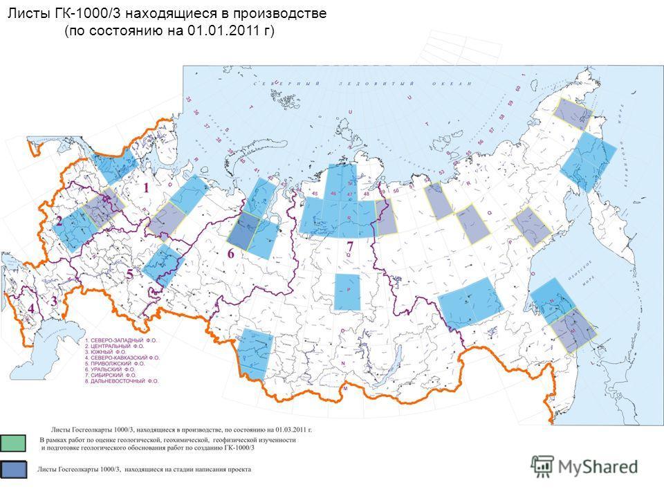 Листы ГК-1000/3 находящиеся в производстве (по состоянию на 01.01.2011 г)