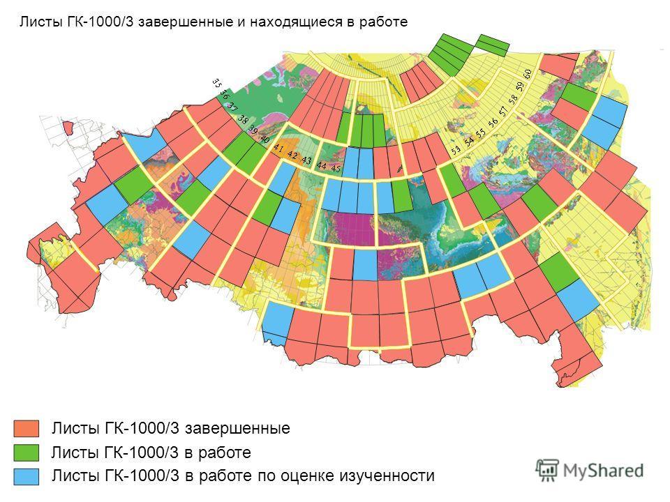 Листы ГК-1000/3 завершенные и находящиеся в работе Листы ГК-1000/3 завершенные Листы ГК-1000/3 в работе Листы ГК-1000/3 в работе по оценке изученности