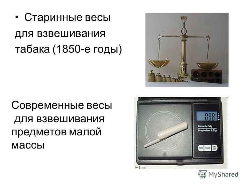 Старинные весы для взвешивания табака (1850-е годы) Современные весы для взвешивания предметов малой массы