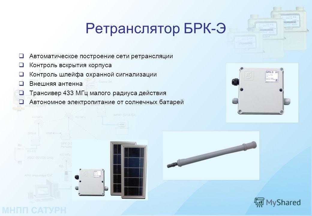 Ретранслятор БРК-Э Автоматическое построение сети ретрансляции Контроль вскрытия корпуса Контроль шлейфа охранной сигнализации Внешняя антенна Трансивер 433 МГц малого радиуса действия Автономное электропитание от солнечных батарей