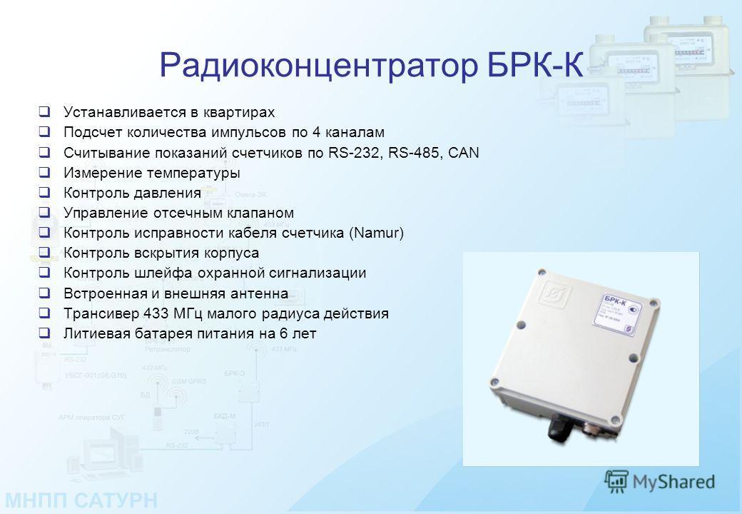 Радиоконцентратор БРК-К Устанавливается в квартирах Подсчет количества импульсов по 4 каналам Считывание показаний счетчиков по RS-232, RS-485, CAN Измерение температуры Контроль давления Управление отсечным клапаном Контроль исправности кабеля счетч