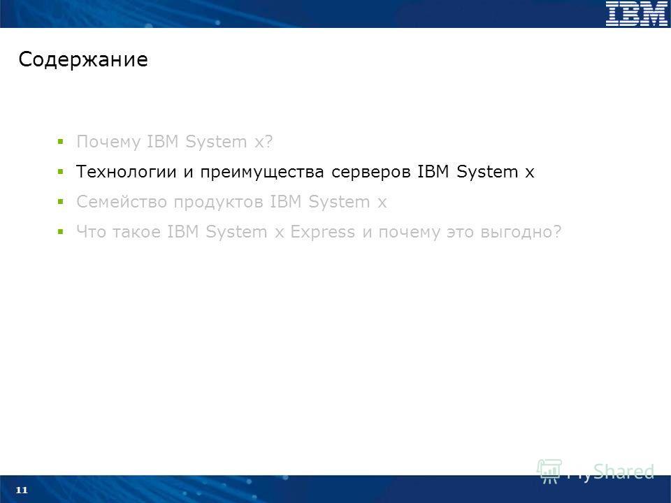 11 Содержание Почему IBM System x? Технологии и преимущества серверов IBM System x Семейство продуктов IBM System x Что такое IBM System x Express и почему это выгодно?