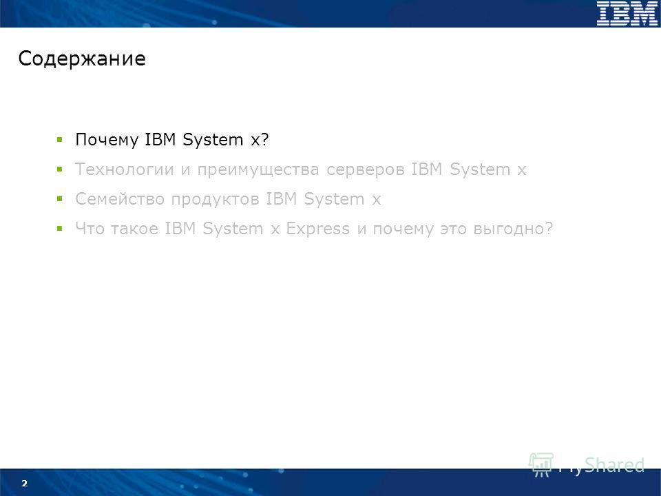 2 Содержание Почему IBM System x? Технологии и преимущества серверов IBM System x Семейство продуктов IBM System x Что такое IBM System x Express и почему это выгодно?