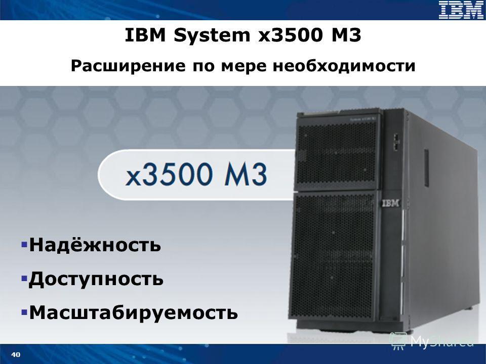 40 IBM System x3500 M3 Расширение по мере необходимости Надёжность Доступность Масштабируемость