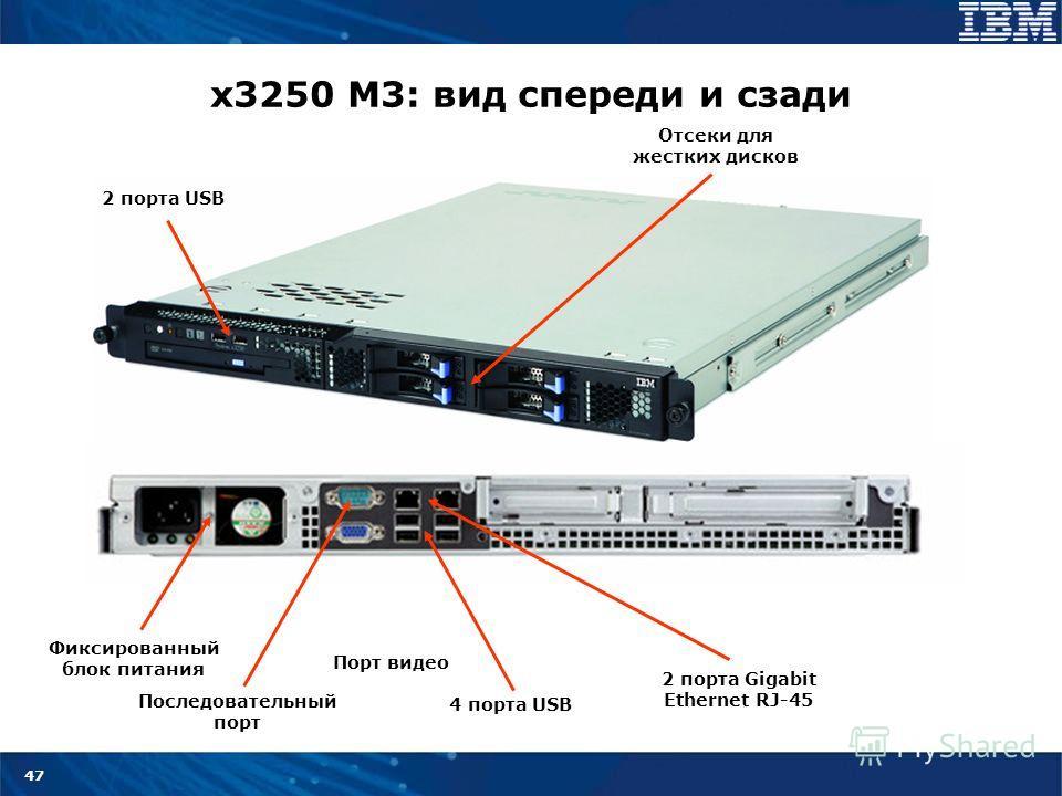 47 x3250 M3: вид спереди и сзади 2 порта USB Отсеки для жестких дисков Фиксированный блок питания 4 порта USB 2 порта Gigabit Ethernet RJ-45 Последовательный порт Порт видео