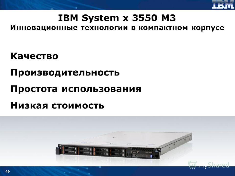 49 IBM System x 3550 M3 Инновационные технологии в компактном корпусе Качество Производительность Простота использования Низкая стоимость