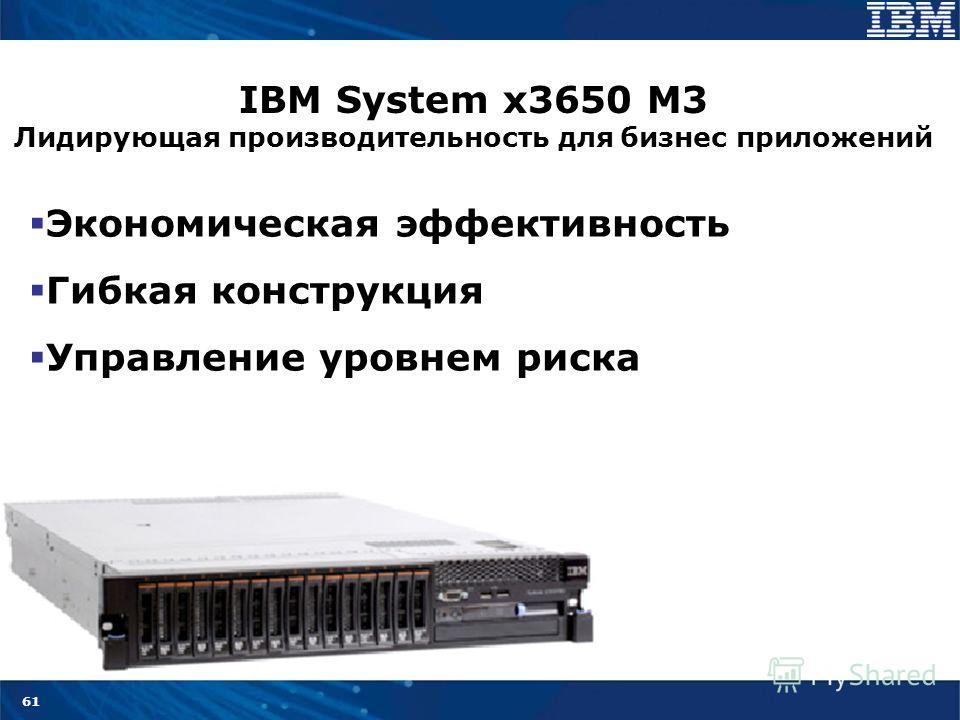 61 IBM System x3650 M3 Лидирующая производительность для бизнес приложений Экономическая эффективность Гибкая конструкция Управление уровнем риска