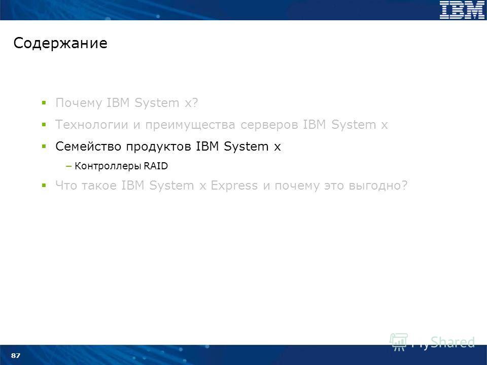 87 Содержание Почему IBM System x? Технологии и преимущества серверов IBM System x Семейство продуктов IBM System x Контроллеры RAID Что такое IBM System x Express и почему это выгодно?