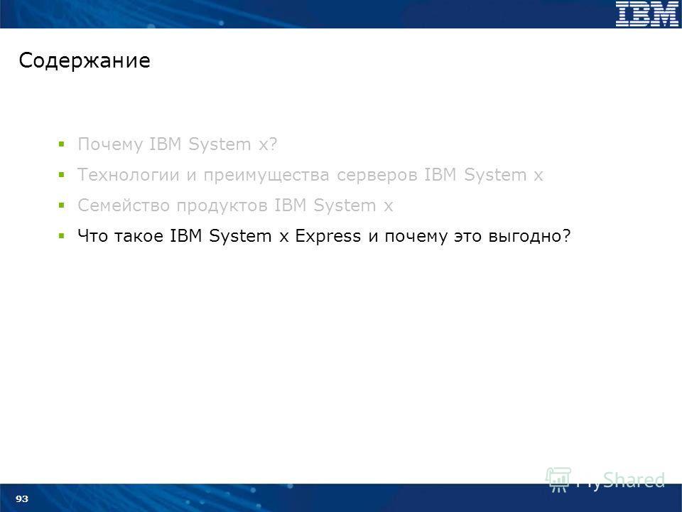 93 Содержание Почему IBM System x? Технологии и преимущества серверов IBM System x Семейство продуктов IBM System x Что такое IBM System x Express и почему это выгодно?