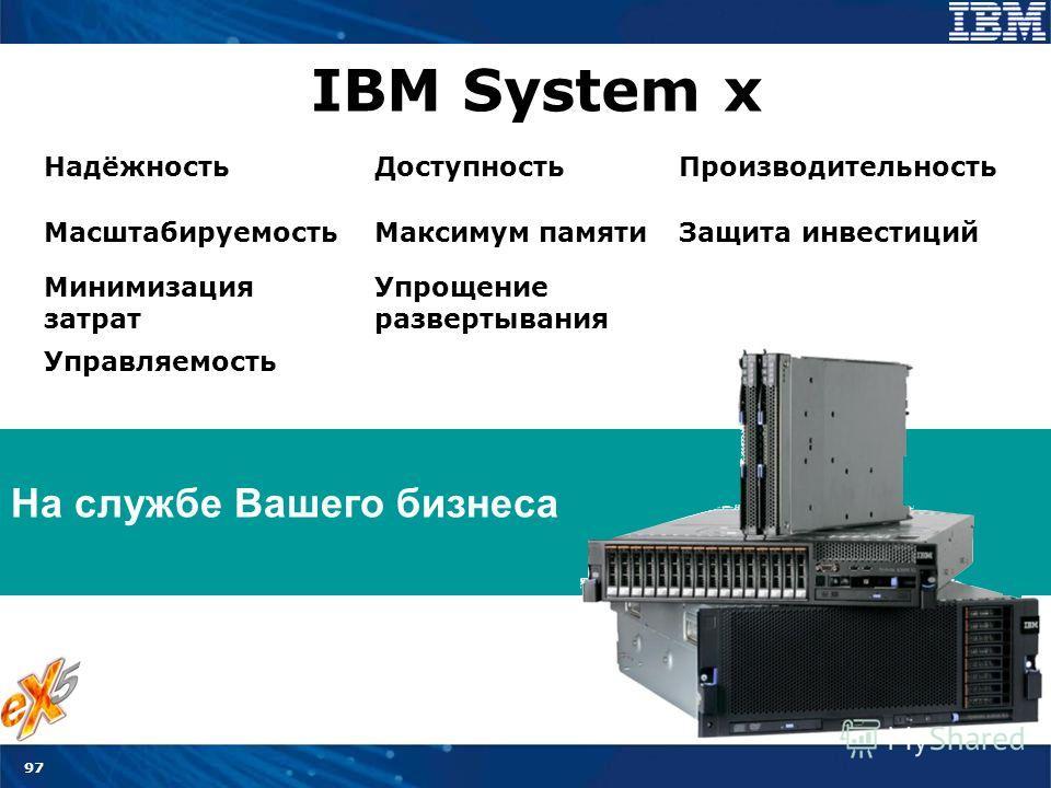 97 На службе Вашего бизнеса IBM System x Надёжность ДоступностьПроизводительность Масштабируемость Максимум памяти Защита инвестиций Минимизация затрат Упрощение развертывания Управляемость