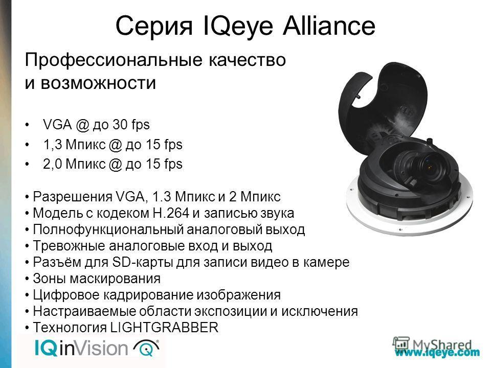 Серия IQeye Alliance Профессиональные качество и возможности VGA @ до 30 fps 1,3 Мпикс @ до 15 fps 2,0 Мпикс @ до 15 fps Разрешения VGA, 1.3 Мпикс и 2 Мпикс Модель с кодеком H.264 и записью звука Полнофункциональный аналоговый выход Тревожные аналого
