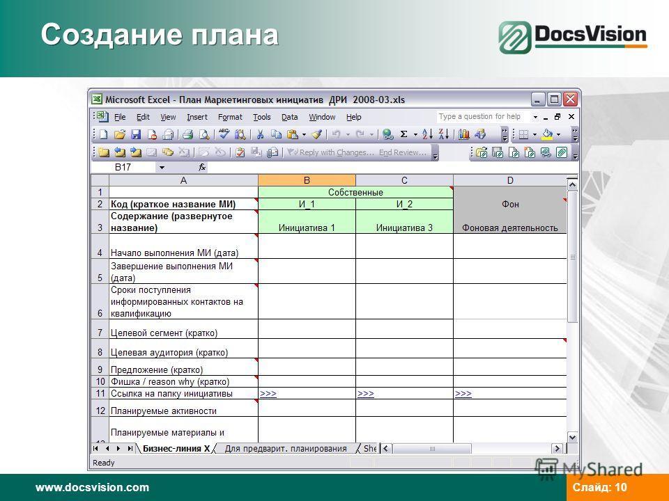 www.docsvision.com Слайд: 10 Создание плана