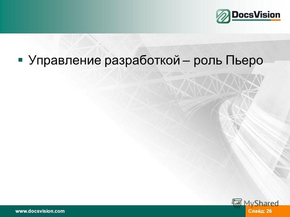 www.docsvision.com Слайд: 26 Управление разработкой – роль Пьеро