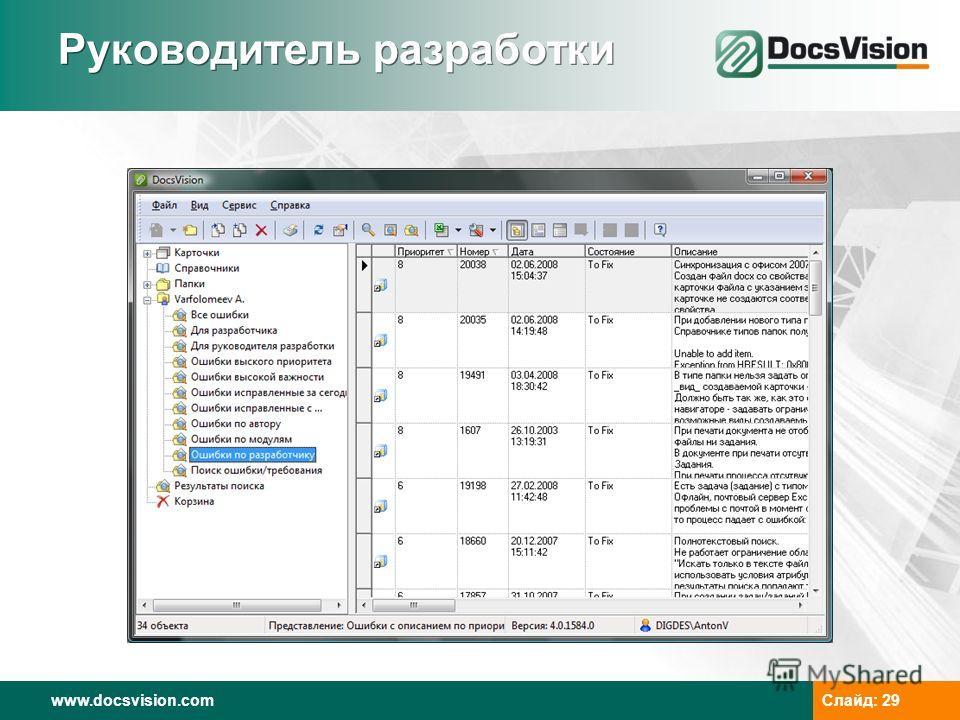 www.docsvision.com Слайд: 29 Руководитель разработки
