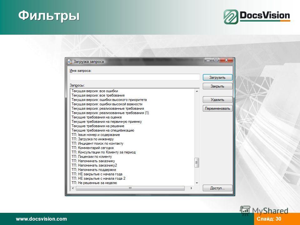 www.docsvision.com Слайд: 30 Фильтры