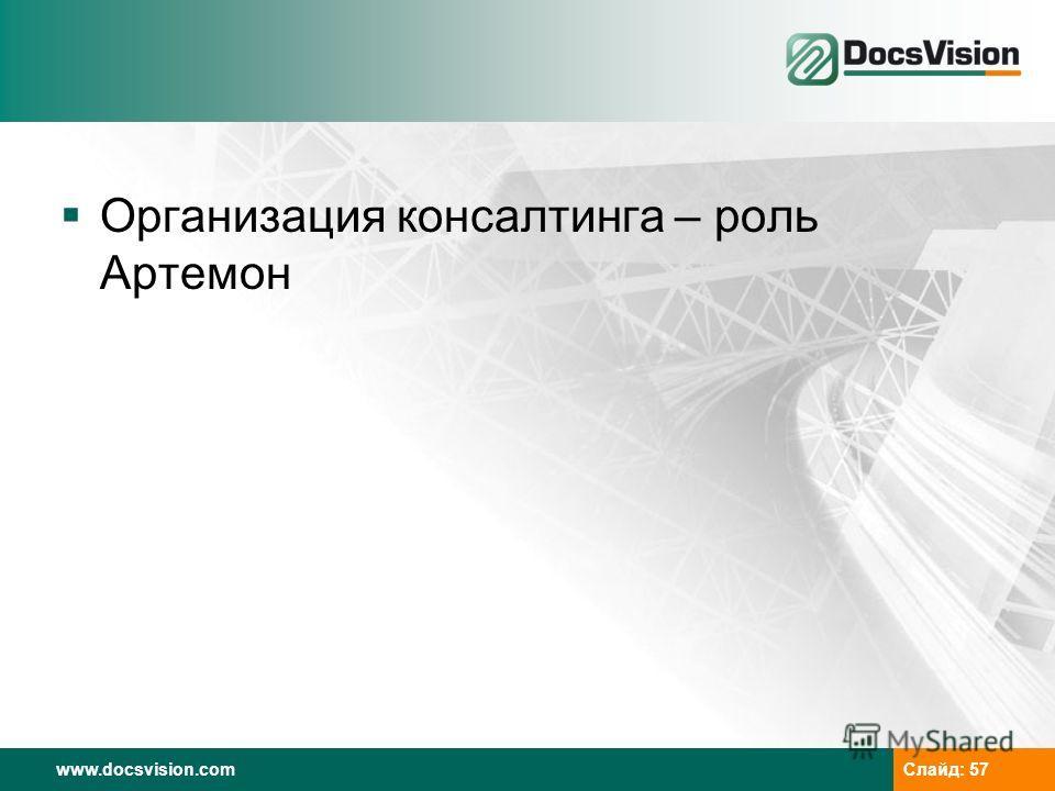 www.docsvision.com Слайд: 57 Организация консалтинга – роль Артемон