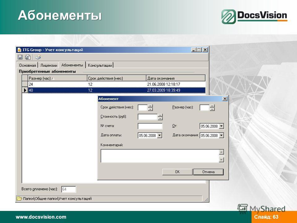 www.docsvision.com Слайд: 63 Абонементы