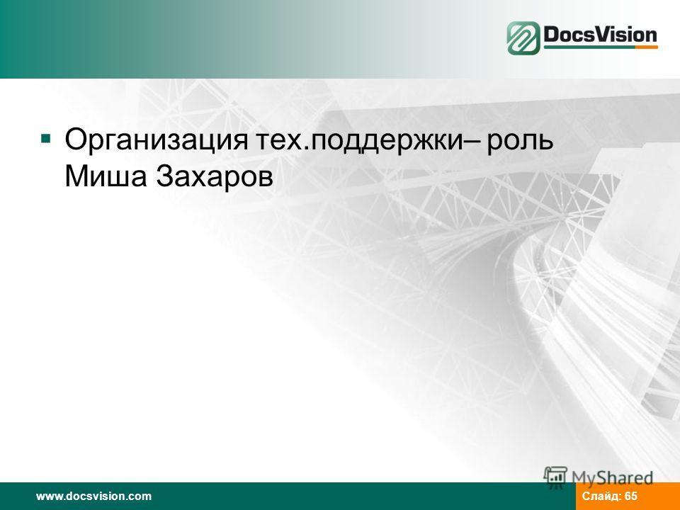 www.docsvision.com Слайд: 65 Организация тех.поддержки– роль Миша Захаров