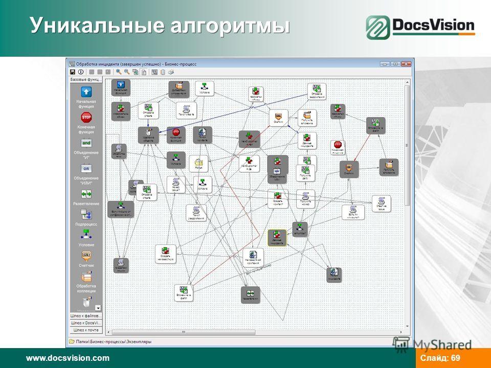 www.docsvision.com Слайд: 69 Уникальные алгоритмы