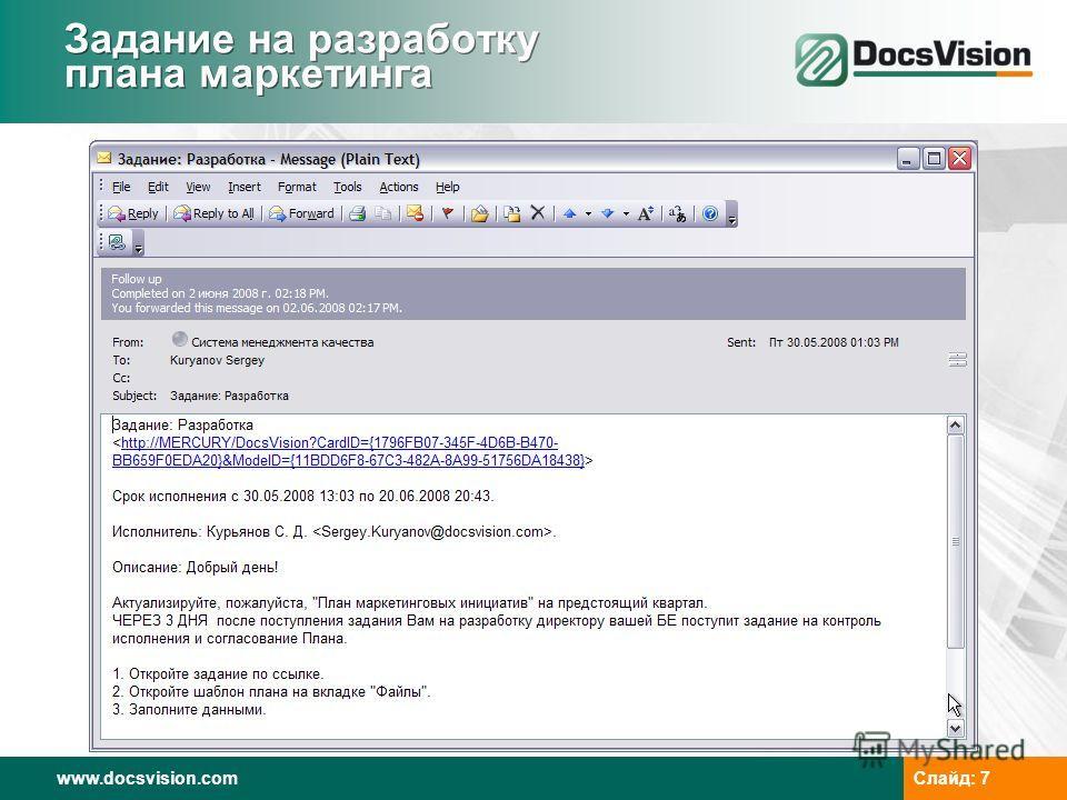www.docsvision.com Слайд: 7 Задание на разработку плана маркетинга