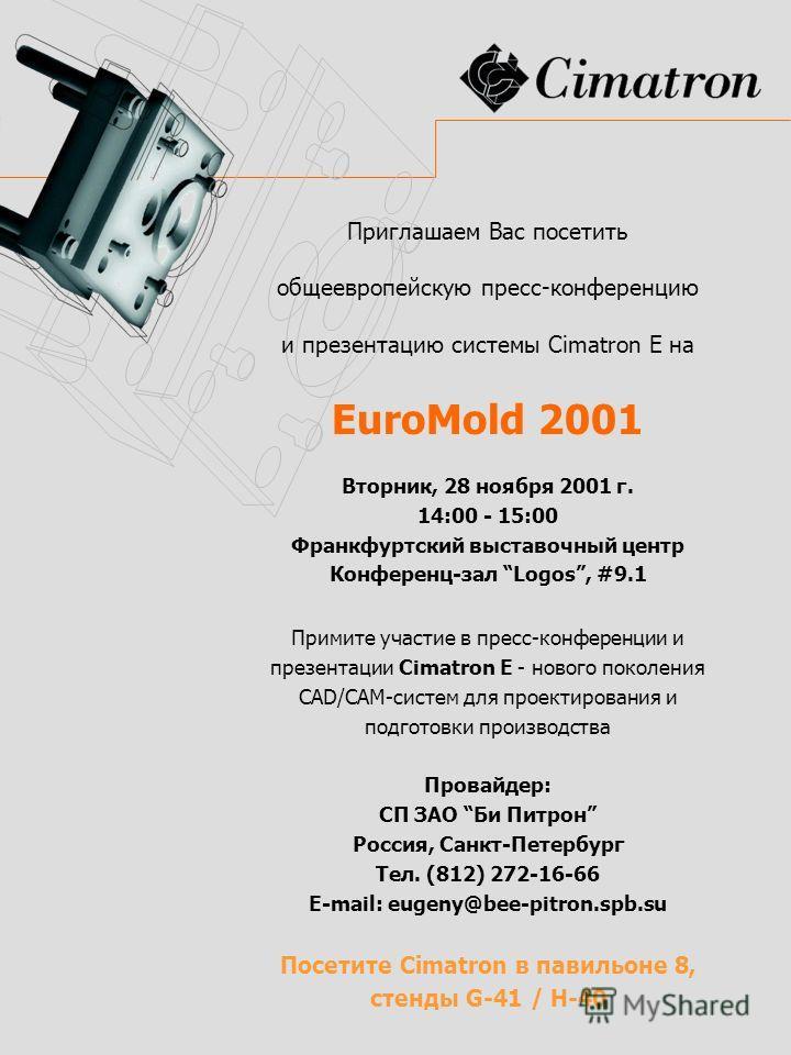 Приглашаем Вас посетить общеевропейскую пресс-конференцию и презентацию системы Cimatron E на EuroMold 2001 Вторник, 28 ноября 2001 г. 14:00 - 15:00 Франкфуртский выставочный центр Конференц-зал Logos, #9.1 Примите участие в пресс-конференции и презе