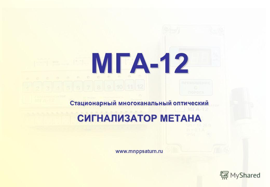 МГА-12 Стационарный многоканальный оптический СИГНАЛИЗАТОР МЕТАНА www.mnppsaturn.ru