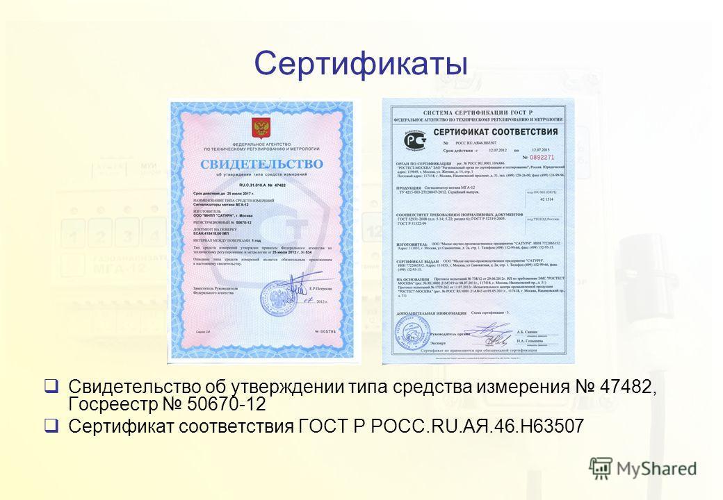 Сертификаты Свидетельство об утверждении типа средства измерения 47482, Госреестр 50670-12 Сертификат соответствия ГОСТ Р РОСС.RU.АЯ.46.Н63507