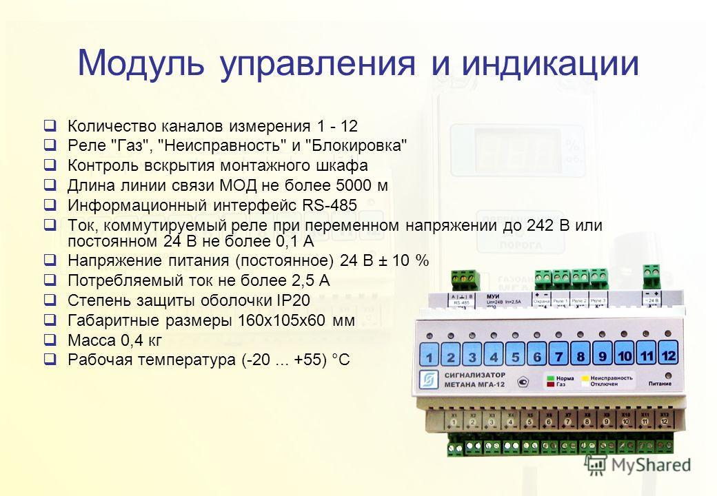 Модуль управления и индикации Количество каналов измерения 1 - 12 Реле
